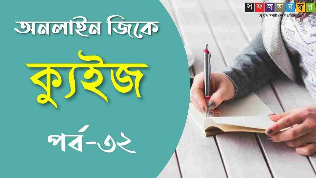Online Bengali GK Mocktest Part-32