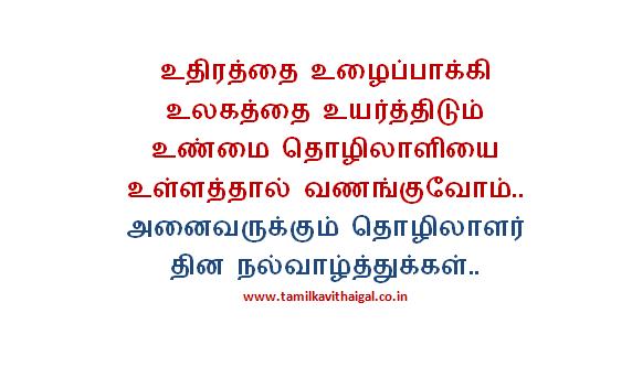 image: ulaipalar dhinam image [41]