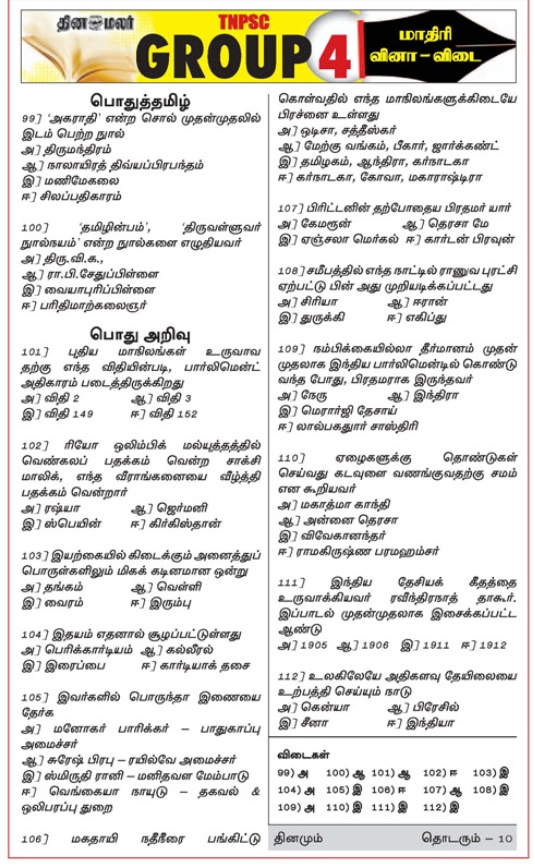 tnpsc general tamil pdf free