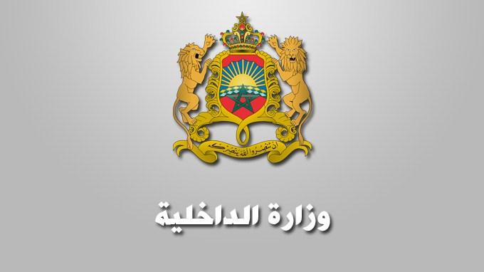 وزارة الداخلية تقيل رئيس هذه الجماعة وتحل المجلس