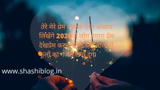new year 2020 shayari in hindi