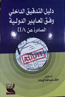 تحميل كتاب دليل التدقيق الداخلي وفق المعايير الدولية الصادرة عن IIA pdf د. خلف عبد الله الواردات، مجلتك الإقتصادية