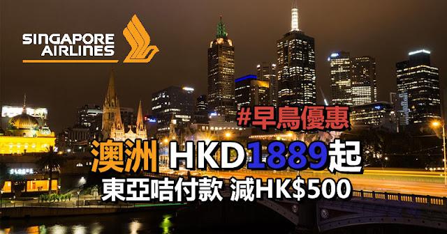 香港飛 澳洲 HK$1,889起,連稅四千起,明年2至6月出發 - 新加坡航空