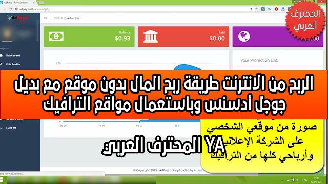 الربح من الانترنت طريقة ربح المال بدون موقع مع بديل جوجل أدسنس ADPAYS وباستعمال مواقع الترافيك
