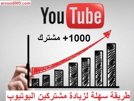 طريقة زيادة مشتركين اليوتيوب 1000 مشترك في اليوم واحد فقط