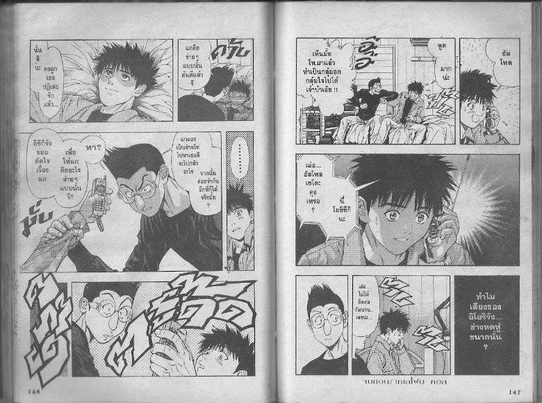 I's - หน้า 72