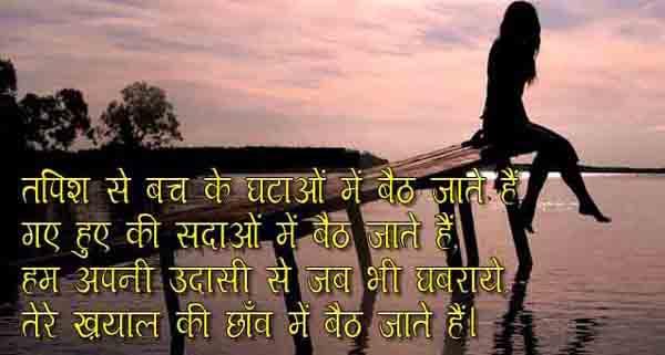 Dard Shaayri in Hindi