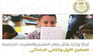 التعليم تصدر قرار بشأن نظام التعليم والمقررات الدراسية بالصفين الأول والثانى الابتدائي 2020
