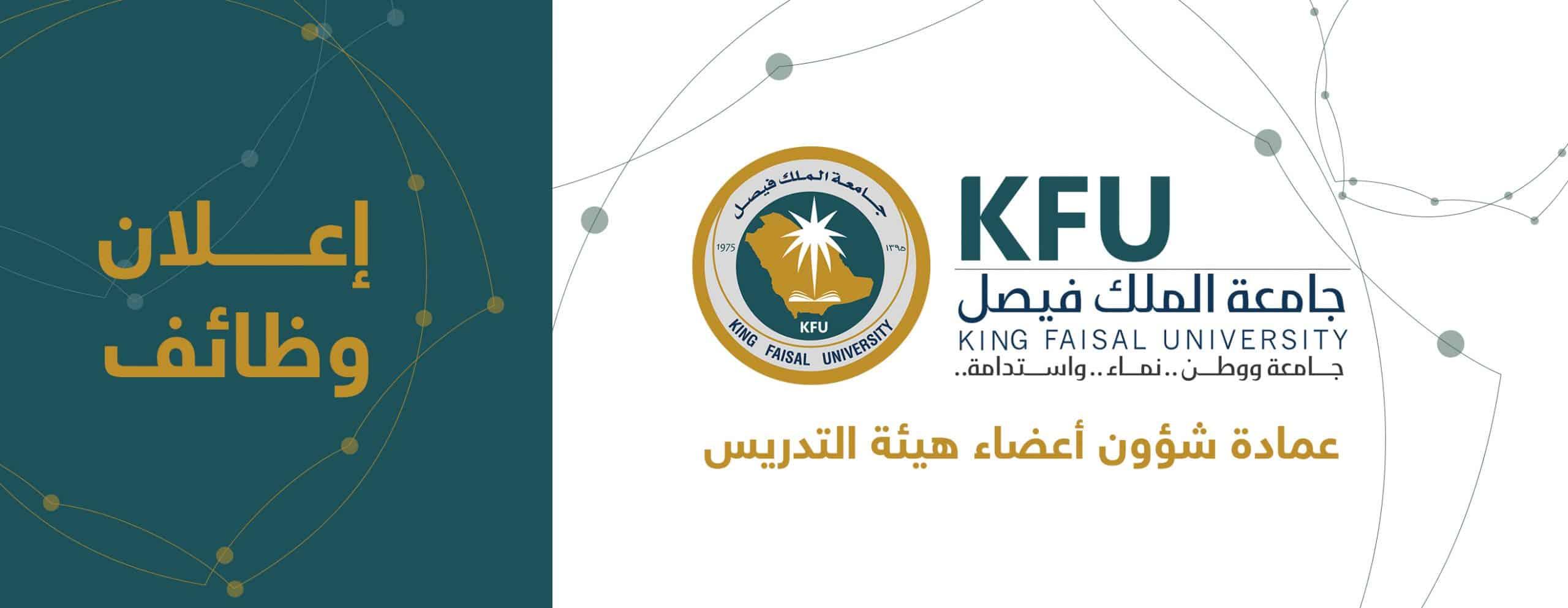 وظائف جامعة الملك فيصل بنظام العقود السعودية 1442
