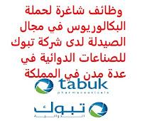 وظائف شاغرة لحملة البكالوريوس في مجال الصيدلة لدى شركة تبوك للصناعات الدوائية في عدة مدن في المملكة تعلن شركة تبوك للصناعات الدوائية, عن توفر وظائف شاغرة لحملة البكالوريوس في مجال الصيدلة, للعمل لديها في الرياض، المدينة المنورة، الدمام، الخبر، الأحساء وذلك للوظائف التالية: مندوب طبي المؤهل العلمي: بكالوريوس في الصيدلة الخبرة: غير مشترطة أن يجيد اللغتين العربية والإنجليزية كتابة ومحادثة أن يكون المتقدم/ة للوظيفة سعودي/ة الجنسية للتـقـدم إلى الوظـيـفـة اضـغـط عـلـى الـرابـط هـنـا       اشترك الآن     أنشئ سيرتك الذاتية    شاهد أيضاً وظائف الرياض   وظائف جدة    وظائف الدمام      وظائف شركات    وظائف إدارية                           لمشاهدة المزيد من الوظائف قم بالعودة إلى الصفحة الرئيسية قم أيضاً بالاطّلاع على المزيد من الوظائف مهندسين وتقنيين   محاسبة وإدارة أعمال وتسويق   التعليم والبرامج التعليمية   كافة التخصصات الطبية   محامون وقضاة ومستشارون قانونيون   مبرمجو كمبيوتر وجرافيك ورسامون   موظفين وإداريين   فنيي حرف وعمال     شاهد يومياً عبر موقعنا وظائف تسويق في الرياض وظائف شركات الرياض ابحث عن عمل في جدة وظائف المملكة وظائف للسعوديين في الرياض وظائف حكومية في السعودية اعلانات وظائف في السعودية وظائف اليوم في الرياض وظائف في السعودية للاجانب وظائف في السعودية جدة وظائف الرياض وظائف اليوم وظيفة كوم وظائف حكومية وظائف شركات توظيف السعودية