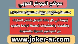 سلسلة ستاتيات دينية اسلامية 2021 الصفحة 4 - الجوكر العربي