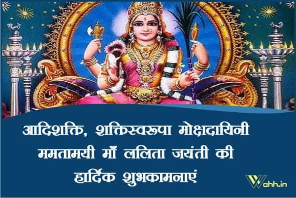 Lalita Jayanti Wishes
