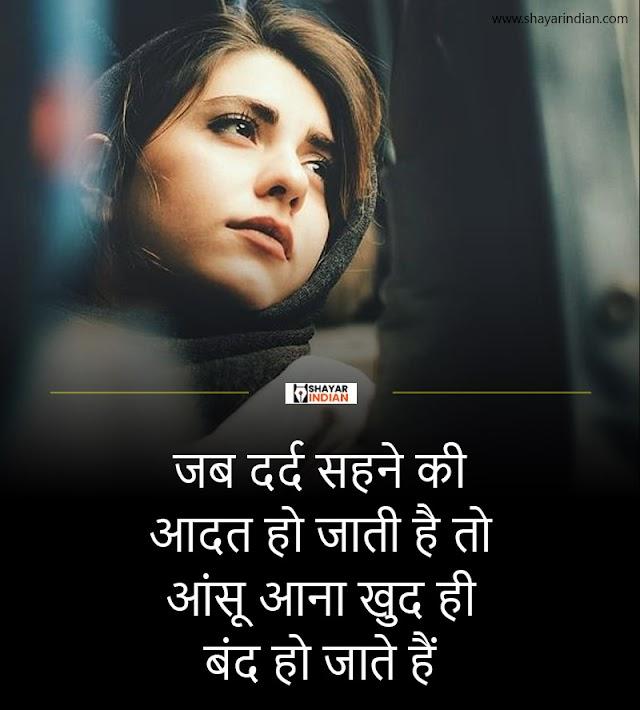 दर्द सहने की आदत - Dard or Aansu Par Shayari Status in Hindi
