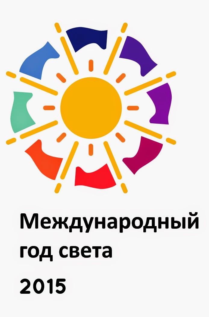Международный год света