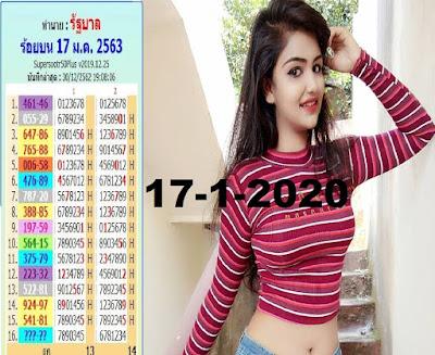 Thai Lottery 3up Pair VIP Formula Facebook Timeline 17 January 2020