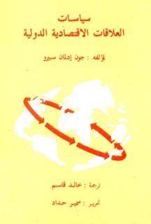 تحميل كتاب سياسات العلاقات الاقتصادية الدولية pdf مجلتك الإقتصادية