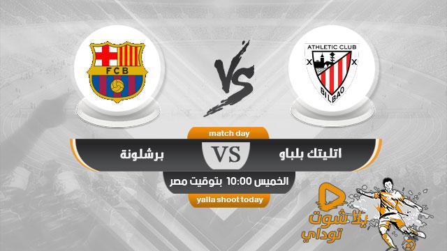 بث مباشر مشاهدة مباراة برشلونة واتلتيك بلباو لايف اليوم 6-2-2020 كاس ملك اسبانيا