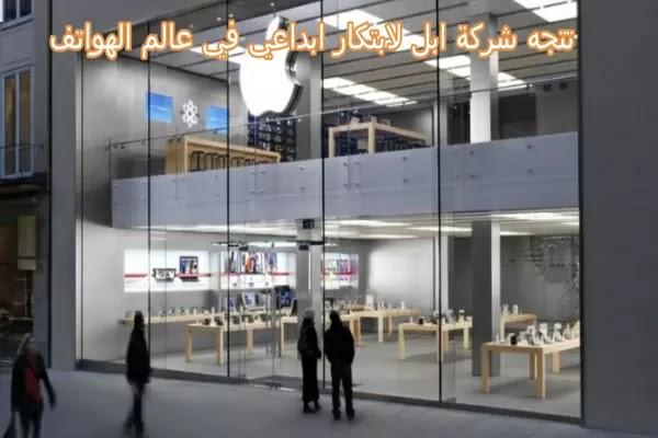 تتجه شركة Apple لابتكار ابداعي في عالم الهواتف المحمولة