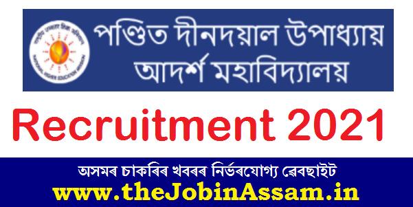 PDUAM Tulungia Recruitment 2021:
