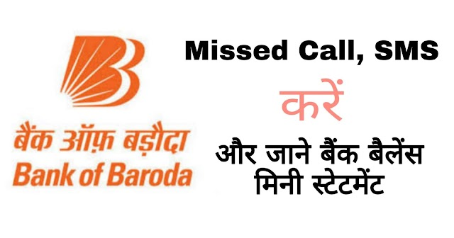 Mobile से Bank of Baroda ( BOB ) Bank account  balance कैसे Check किया जाता है ।