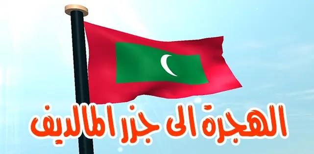 الهجرة الى جزر المالديف