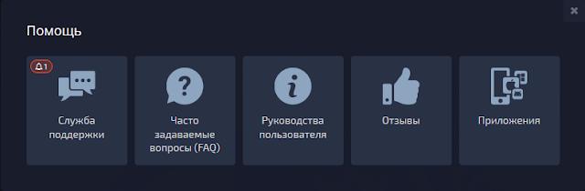 Pocket Option-помощь