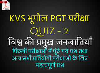 KVS Geography Quiz -2 Major Tribes Of World