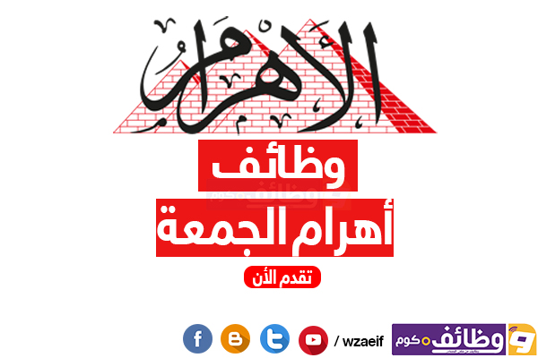 اعلان وظائف اهرام الجمعة 19-10-2018