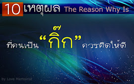 The Reason Why Is