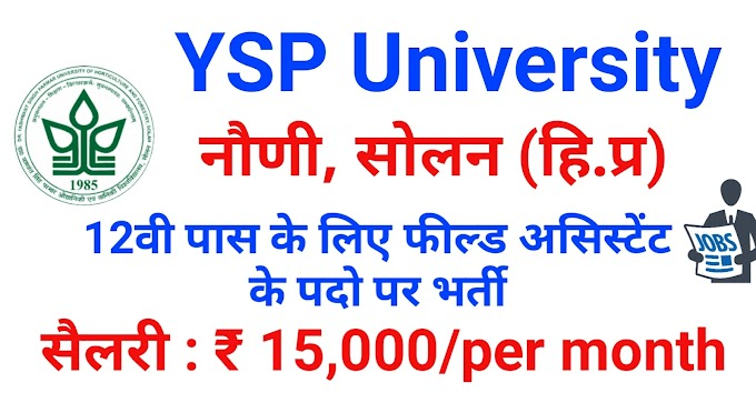 Dr YSP University  Recruitment 2019: Skilled Helper (Field cum Lab Assistant) Post