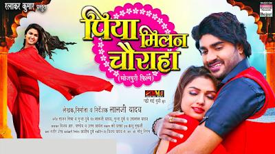 Pradeep Pandey 'Chintu'New Upcoming movie Piya Milan Chauraha 2021 wiki, Shooting, release date, Poster, pics news info