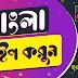 How to Write Bangla Stylish font in Photoshop   Illustrator