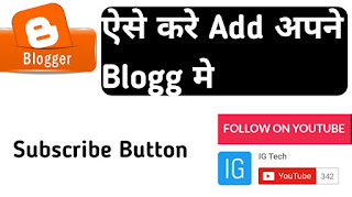 how to add subscribe button in blogger