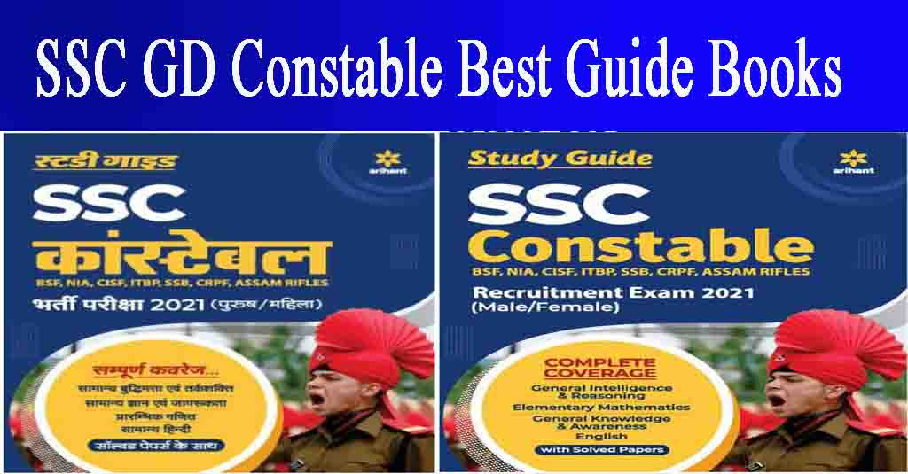 Best Guide Books SSC GD Constable Exam