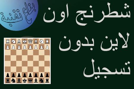 ,شطرنج اون لاين بدون تسجيل  ,العب شطرنج  ,شطرنج  ,لعبة شطرنج اون لاين  ,لعبة شطرنج اون لاين مع اخرين  ,لعبة شطرنج اون لاين مع اشخاص  ,العب شطرنج بالعربي  ,لعب شطرنج اون لاين  ,العاب شطرنج اون لاين  ,لعبة الشطرنج اون لاين  ,لعبة شطرنج اون لاين مع الاصدقاء  ,شطرنج العرب  ,لعب الشطرنج اون لاين  ,لعبة الشطرنج اون لاين مع اشخاص  ,الشطرنج اون لاين  ,شطرنج مجاني  ,لعب شطرنج مباشر  ,شطرنج أون لاين  ,شطرنج عربى  ,لعبة شطرنج  ,شطرنج مباشر  ,شطرنج العب  ,شترنج  ,العب شطرنج بالعربية  ,تحدى الشطرنج على الانترنت  ,شطرنج اونلاين فلاش  ,لعبة شطرنج مجانية  ,العاب الشطرنج اون لاين  ,شطرنج على النت  ,العب شطرنج على النت  ,كيفية لعب الشطرنج  ,شطرنج لعبة  ,شطرانج  ,لعبة شطرنج اون لاين بدون تحميل  ,لعبة الشطرنج مجانا  ,لعب الشطرنج  ,كيف العب شطرنج  ,العاب شترنج  ,لعبة شترنج  ,لعب شطرنج  ,لعبة شطرنج مع الكمبيوتر بدون تحميل  ,كيفيه لعب الشطرنج  ,شطرنج مع الكمبيوتر  ,العاب شطرنج  ,العاب الشطرنج  ,العب شطرنج مع الكمبيوتر  ,شطرنج اونلاين