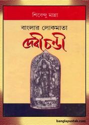 বাংলার লোকমাতা দেবী চন্ডী- শিবেন্দু মান্না