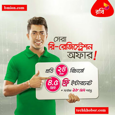 Robi-24Tk-Recharge-4.5GB-Internet-Free-Maximum-18GB-Free-Biometric-Re-Registration-Offer