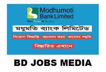 মধুমতি ব্যাংক নিয়োগ বিজ্ঞপ্তি ২০২১ - modhumoti bank job circular 2021 - ব্যাংকের চাকরির খবর ২০২১