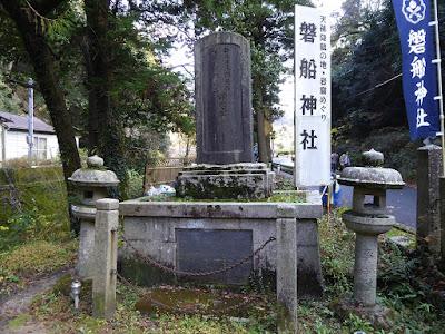 西角庄太郎先生 稲葉完治郎先生 頌徳碑