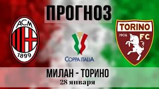 Милан – Торино смотреть онлайн бесплатно 28 января 2020 прямая трансляция в 22:45 МСК.