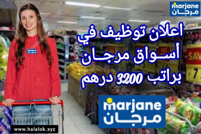 العمل في مرجان | فرصة عمل براتب 3200 درهم شهريا سارع بالتسجيل