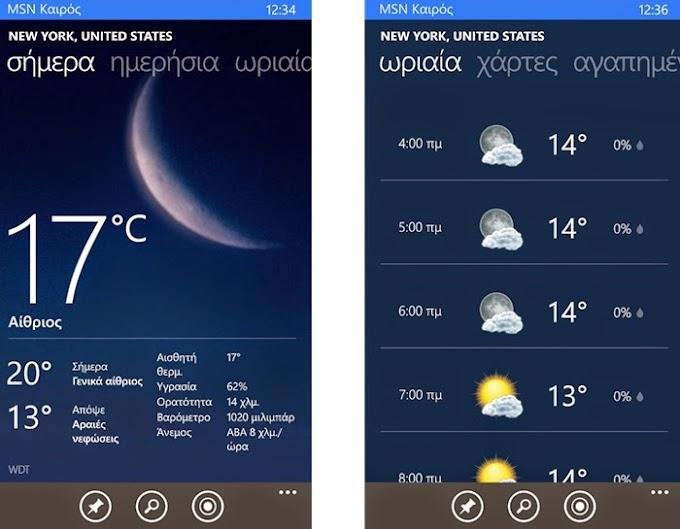 MSN Καιρός - Δωρεάν εφαρμογή για Windows 10 και Windows Phone