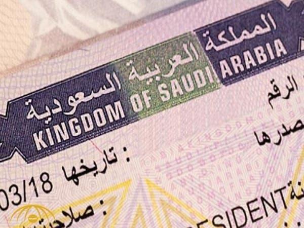 استخراج فيزا عمل للسعودية