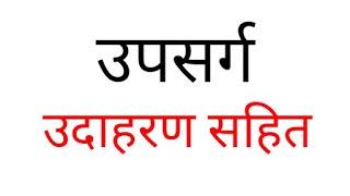 उपसर्ग किसे कहते हैं। उपसर्ग की परिभाषा - upsarg kise kahate hain in hindi