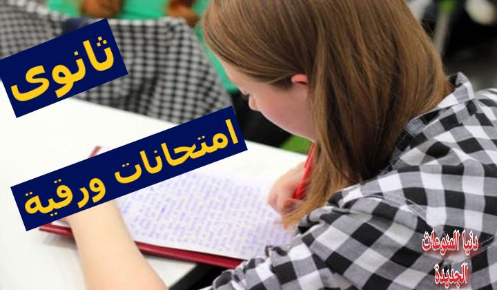 وزارة التربية والتعليم تعلن عن تقييم طلاب ثانوى فى المواد غير المضافة للمجموع ورقيا فى المدارس | امتحانات ورقية طلاب ثانوى