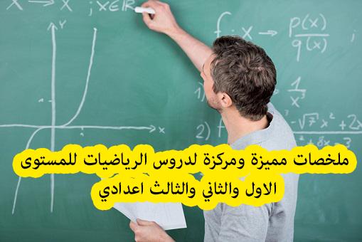 ملخصات دروس الرياضيات للمستوى الاول والثاني والثالث اعدادي