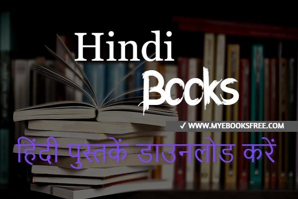 Hindi Books Pdf Download (हिंदी किताबें पीडीएफ)