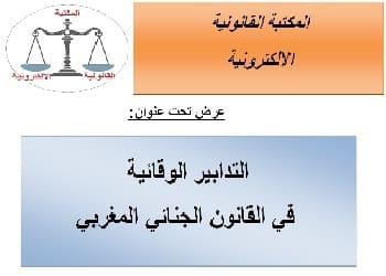التدابير الوقائية في القانون الجنائي المغربي