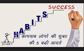 कामयाब लोग आने वाली चुनौतियों को opportunity  में कन्वर्ट कर देते है