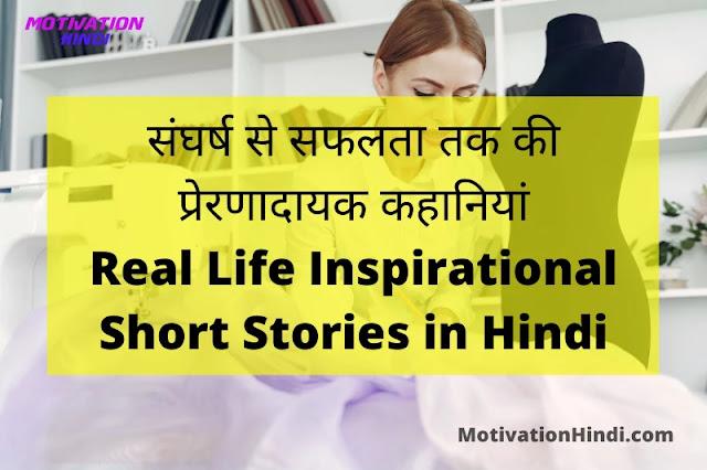 संघर्ष से सफलता तक की प्रेरणादायक कहानियां || Real Life Inspirational Short Stories in Hindi